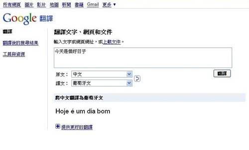 Google 翻譯 新增拼音顯示功能