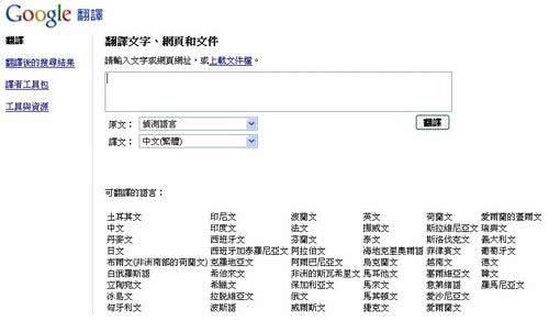 Google 翻譯終極目標:語音即時轉換!