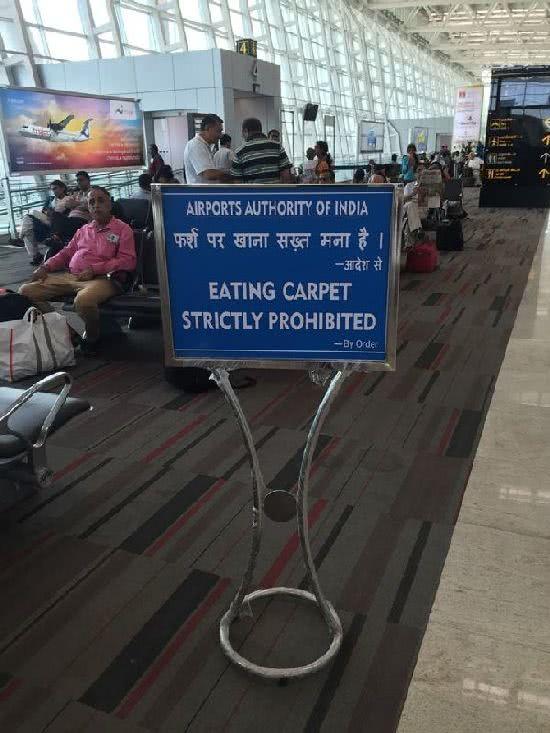 機場竟然出現「嚴禁吃地毯」(EATING CARPET STRICTLY PROHIBITED) 的標語